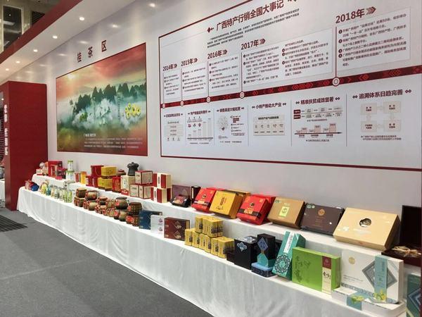 2018全國農產品產銷對接行(廣西)暨慶祝自治區成立60周年廣西特產行銷全國成果展 (9).jpg
