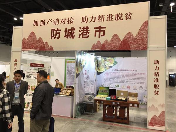 2018全國農產品產銷對接行(廣西)暨慶祝自治區成立60周年廣西特產行銷全國成果展 (8).jpg