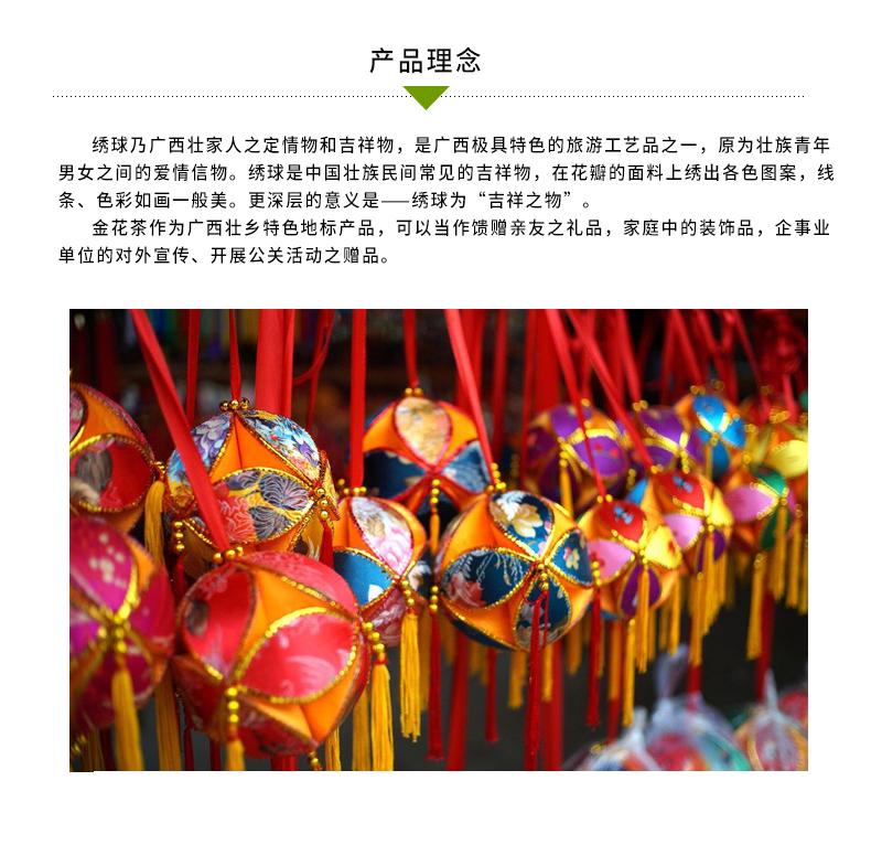 繡球圓茶詳情頁_02.png