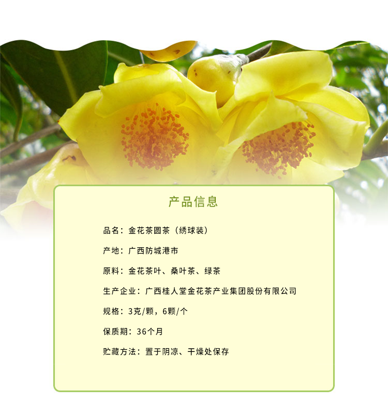 繡球圓茶詳情頁_03.png